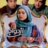 دانلود فیلم ایرانی مسابقه ازدواج