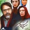 دانلود فیلم ایرانی بید مجنون
