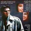 دانلود فیلم ایرانی همسر دلخواه من