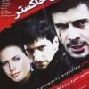 دانلود فیلم ایرانی صبح خاکستر