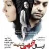 دانلود فیلم ایرانی ارسال آگهی تسلیت برای روزنامه