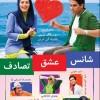 دانلود فیلم ایرانی شانس، عشق، تصادف