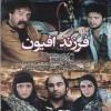 دانلود فیلم ایرانی فرزند افیون
