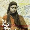 دانلود فیلم ایرانی دیشب باباتو دیدم آیدا