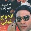 دانلود فیلم ایرانی ازدواج غیابی