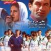 دانلود فیلم ایرانی فوتبالیست ها