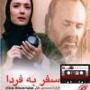 دانلود فیلم ایرانی سفر به فردا