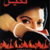 دانلود فیلم ایرانی نگین