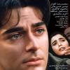 دانلود فیلم ایرانی سام و نرگس