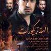 دانلود فیلم ایرانی الهه زیگورات