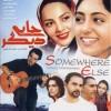 دانلود فیلم ایرانی جایی دیگر