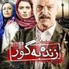 دانلود فیلم ایرانی زنده به گور