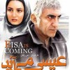 دانلود فیلم ایرانی عیسی می آید