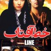 دانلود فیلم ایرانی خط آفتاب