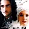دانلود فیلم ایرانی زهر عسل
