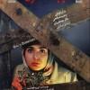 دانلود فیلم ایرانی خوابگاه دختران