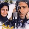 دانلود فیلم ایرانی گل یخ