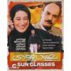 دانلود فیلم ایرانی عینک دودی