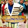 دانلود فیلم ایرانی خانه بخت