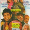 دانلود فیلم ایرانی به همین خیال باش