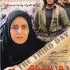 دانلود فیلم ایرانی روز سوم
