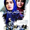 دانلود فیلم ایرانی خداحافظی طولانی