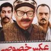 دانلود فیلم ایرانی عکس خصوصی