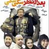 دانلود فیلم ایرانی بعد از ظهر سگی سگی