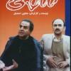 دانلود فیلم ایرانی شوخی