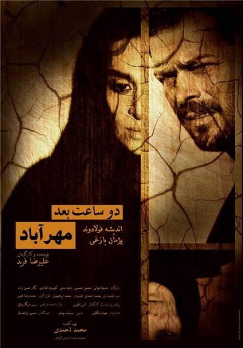 دانلود فیلم ایرانی 2 ساعت بعد مهرآباد