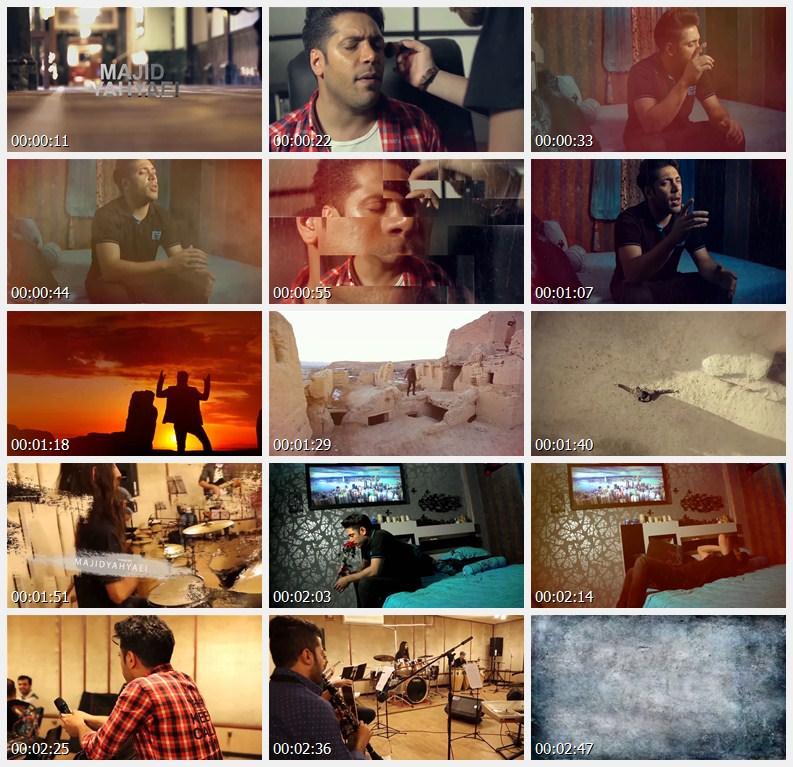 دانلود موزیک ویدئو جدید مجید یحیایی به نام شب تولد