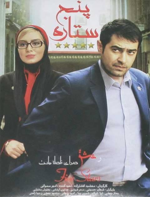دانلود فیلم ایرانی پنج ستاره
