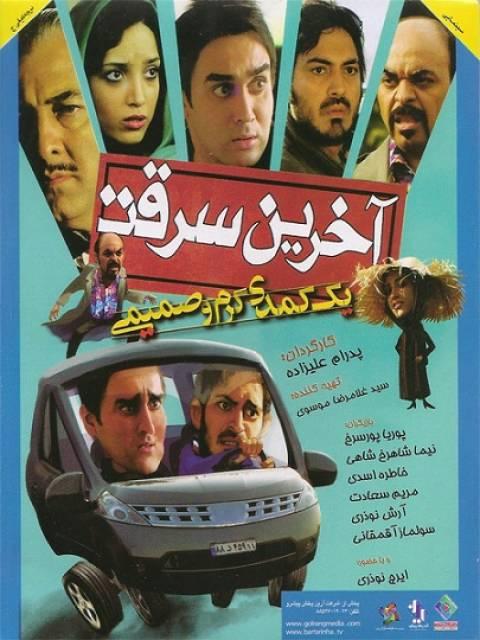 دانلود فیلم ایرانی آخرین سرقت