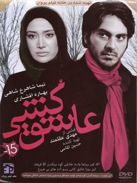 دانلود فیلم ایرانی عاشق کشی