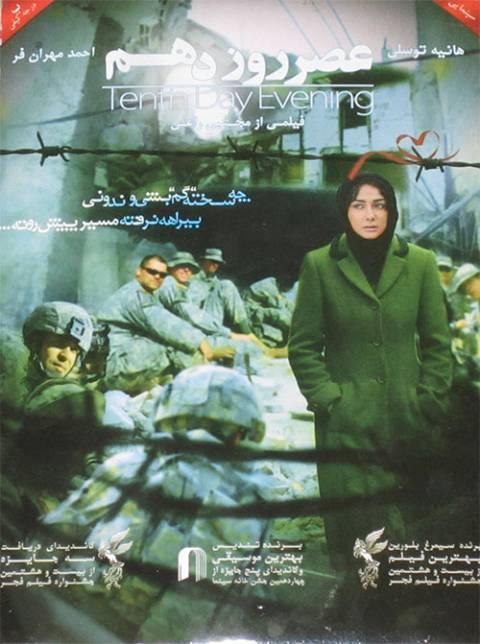دانلود فیلم ایرانی عصر روز دهم