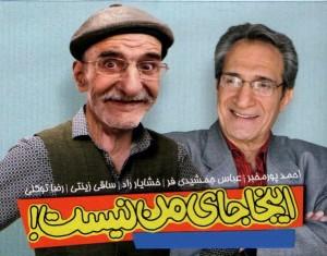 دانلود فیلم ایرانی اینجا جای من نیست