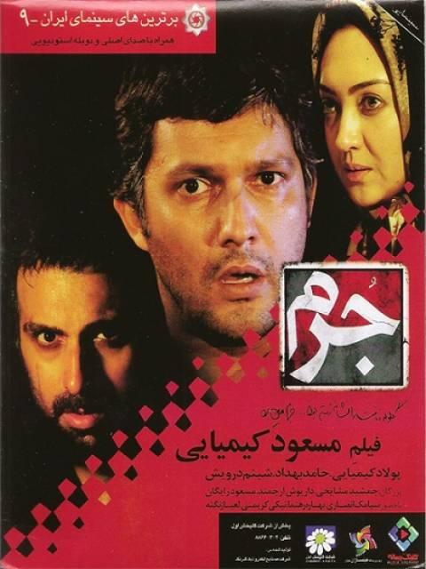دانلود فیلم ایرانی جرم