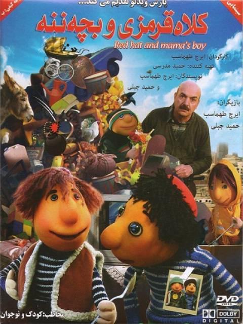 دانلود فیلم ایرانی کلاه قرمزی و بچه ننه