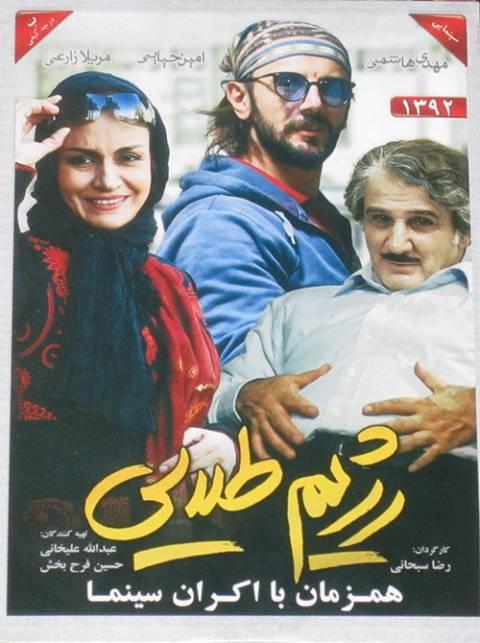 دانلود فیلم ایرانی رژیم طلایی