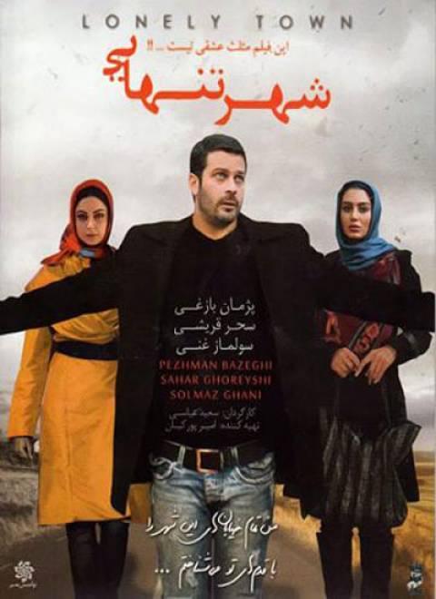 دانلود فیلم ایرانی شهر تنهایی