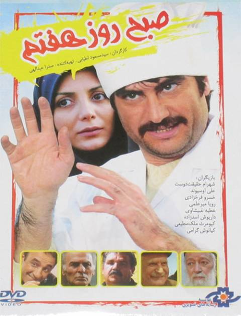 دانلود فیلم ایرانی صبح روز هفتم
