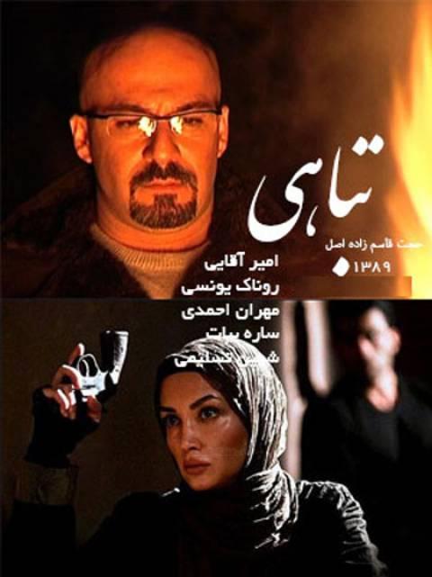 دانلود فیلم ایرانی تباهی