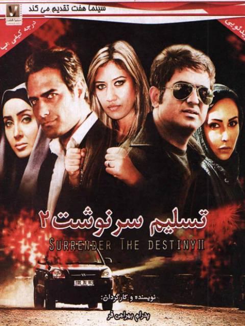 دانلود فیلم ایرانی تسلیم سرنوشت 2