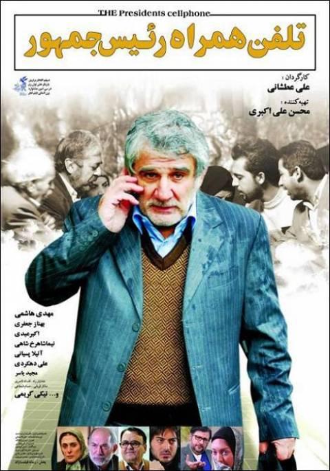 دانلود فیلم ایرانی تلفن همراه رئیس جمهور