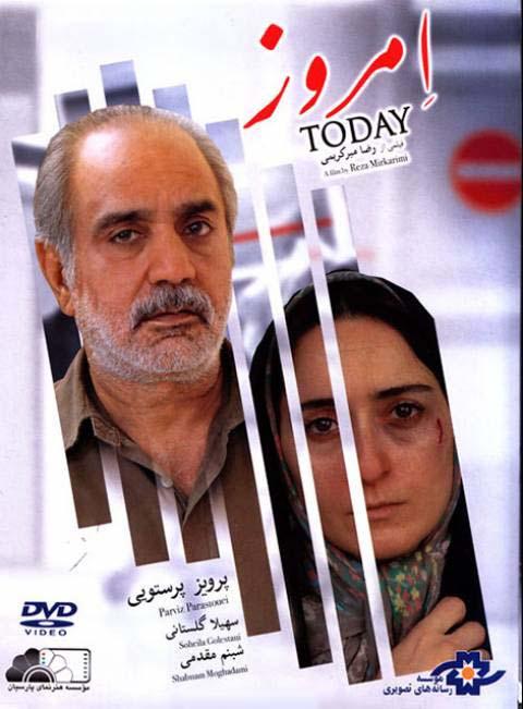 دانلود فیلم ایرانی امروز