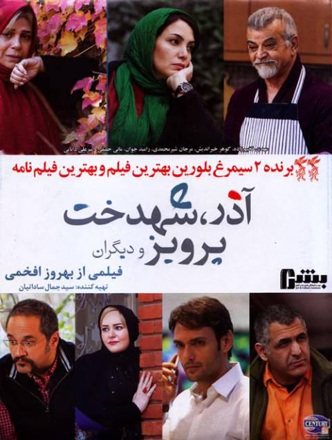 دانلود فیلم ایرانی آذر ، شهدخت ، پرویز و دیگران