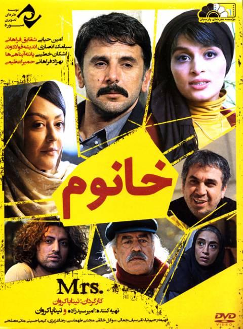 دانلود فیلم ایرانی خانم