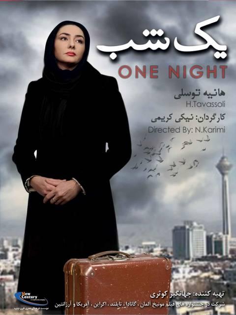 دانلود فیلم ایرانی یک شب