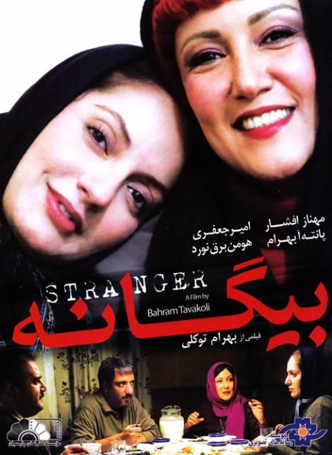 دانلود فیلم ایرانی بیگانه