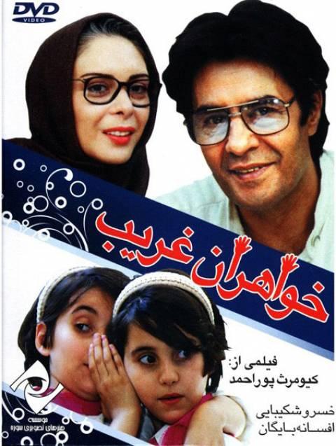 دانلود فیلم ایرانی خواهران غریب